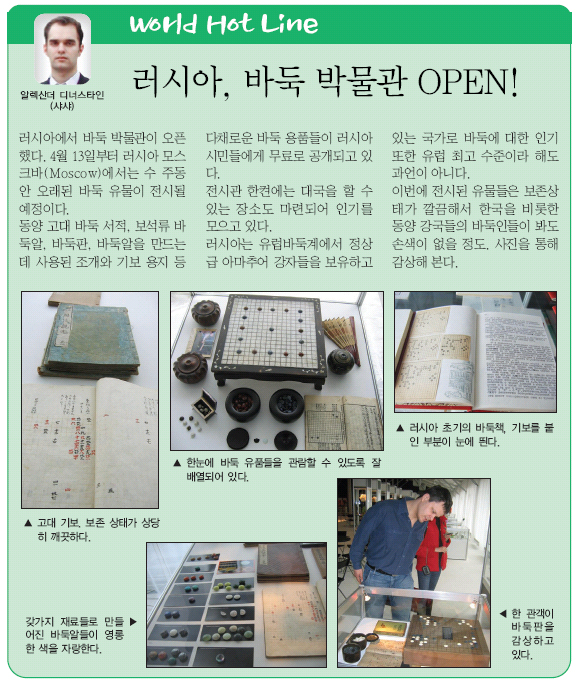 The new article about Go game in Russia in the Korean newspaper Baduk-361